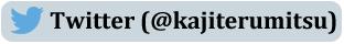 Twitter (@kajiterumitsu)