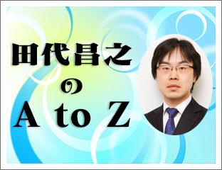 田代昌之のA to Z