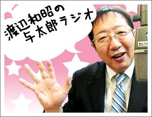 渡辺和昭の与太郎ラジオ