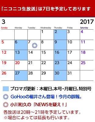 3月の予定