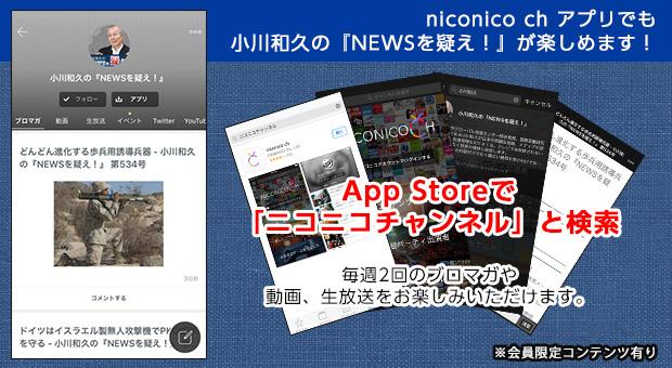 ニコニコチャンネルアプリ