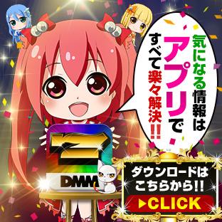 ぱちタウンアプリ