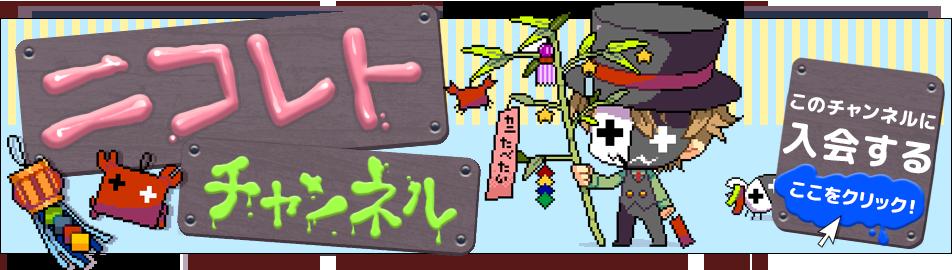 レトルトのニコレトチャンネル(...