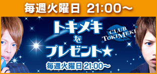 CLUB TOKIMEKI
