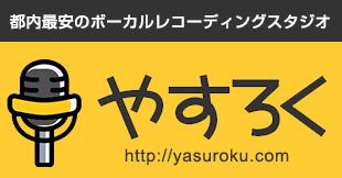 やすろく 業界最安の東京都杉並区ホームレコーディングスタジオ