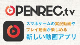 OPENREC.tvダウンロード
