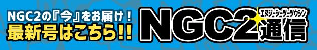 NGC2通信