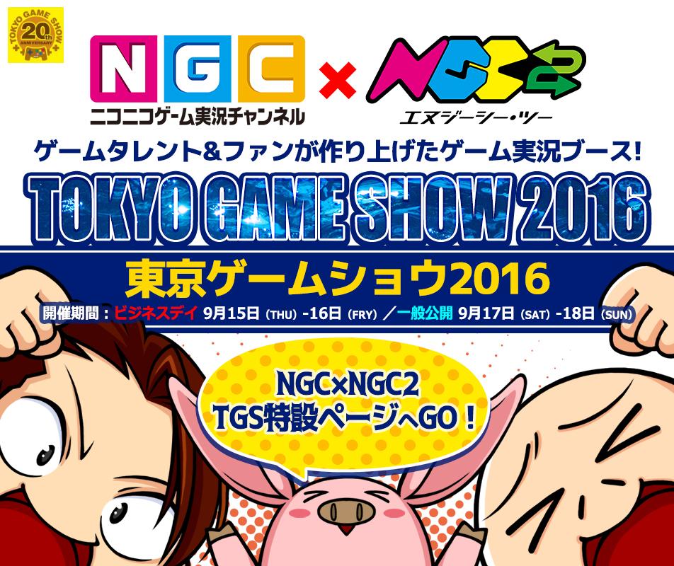 【NGC×NGC2】TGS2016特設サイト