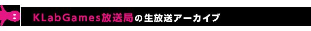 生放送リスト