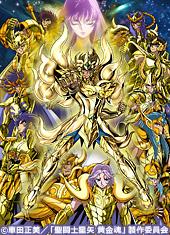 聖闘士星矢 黄金魂-soul of gold-