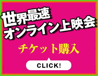 映画『脳漿炸裂ガール』オンライン上映会チケット購入