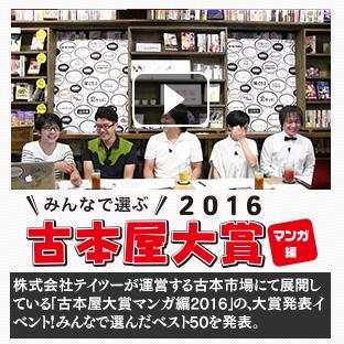 古本屋大賞2016