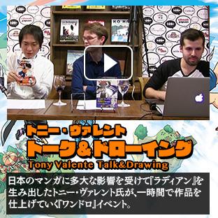 トニー・ヴァレント氏によるトーク&ドローイングイベント