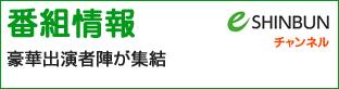 e-SHINBUN チャンネル番組情報