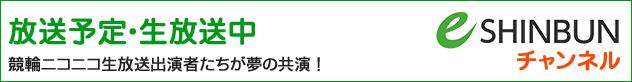 放送予定・生放送中