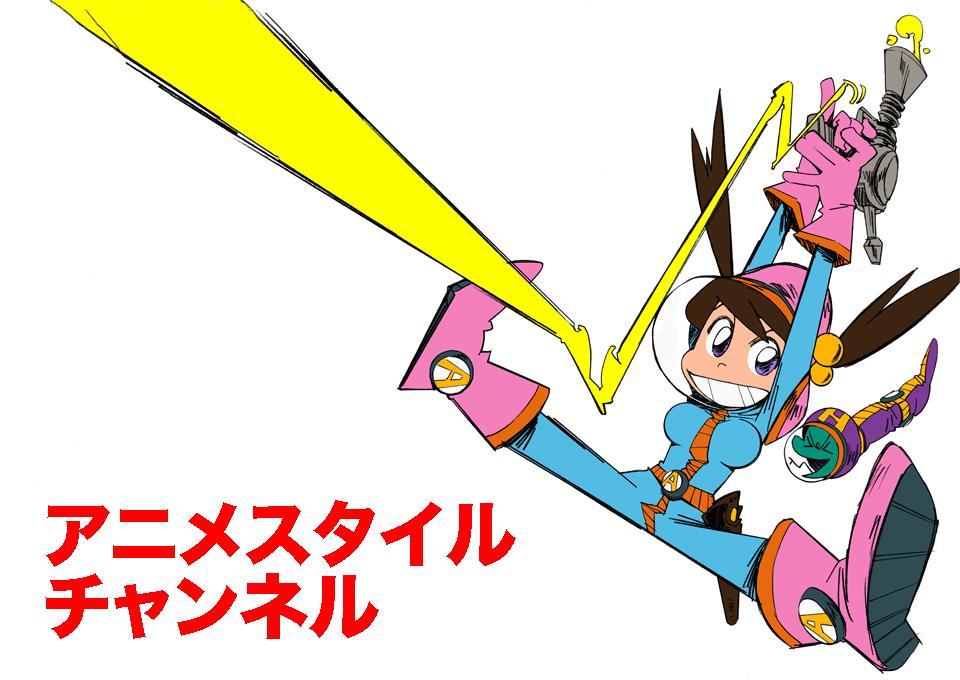 アニメスタイルチャンネル(小黒...