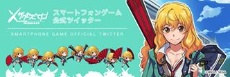 ザクセスヘブン公式Twitter