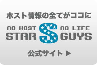 side_starguys