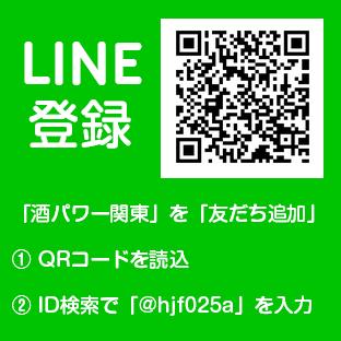 LINE ★酒パワー関東★