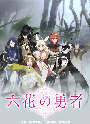 TVアニメ「六花の勇者 」