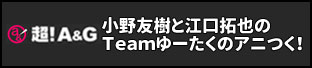 文化放送アニつく!