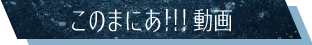 このまにあ!!!動画