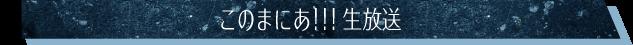 このまにあ!!!生放送