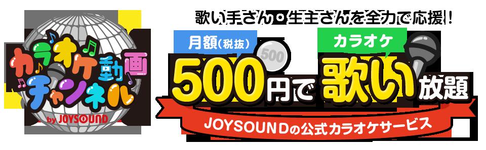 カラオケ動画チャンネル by JOYSOUND 歌い手さん・生主さんを全力で応援!月額500円でカラオケ歌い放題JOYSOUNDの公式カラオケサービス