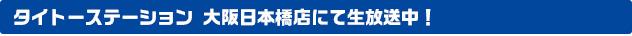 タイトーステーション 大阪日本橋にて生放送中!