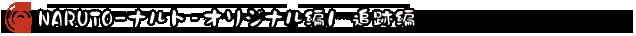 オリジナル編1追跡編
