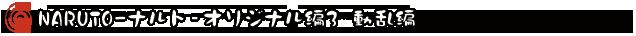 オリジナル編3動乱編