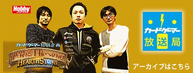カードゲーマー特別企画 HearthStone 世界選手権への道