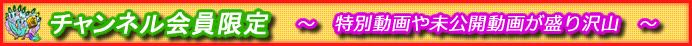 【動画】チャンネル会員限定