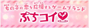 ぷちこいブランド公式サイト