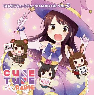 COMICキューンチューンRADIO CD Vol.3