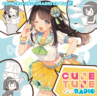 COMICキューンチューンRADIO CD Vol.2