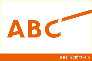 ABC朝日放送 公式サイト