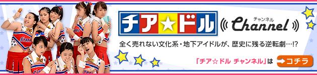 チア☆ドル チャンネル
