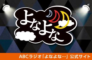 ABCラジオ「よなよな…」公式番組サイト