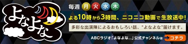 ABCラジオ「よなよな…」公式チャンネル