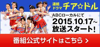 連続テレビドラマ 「チア☆ドル」ABCローカルにて2015年10月17日(土)放送スタート!