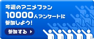 1000人アンケートに参加しよう!