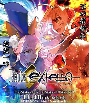 PS4/Vita『Fate/EXTELLA(フェイト/エクステラ)』