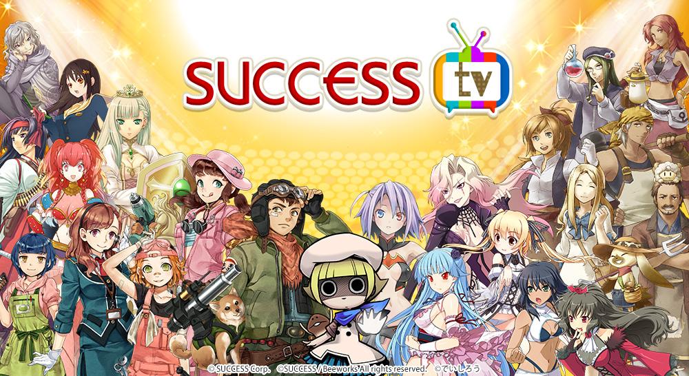 サクセス公式チャンネル - ニコニコチャンネル:ゲーム