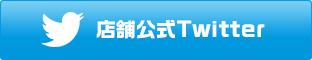 タイトーステーション 仙台クリスロード店 Twitter