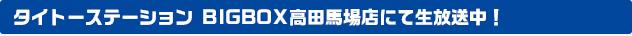 タイトーステーション BIGBOX高田馬場店にて生放送中!