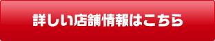 タイトーステーション BIGBOX高田馬場 店舗情報