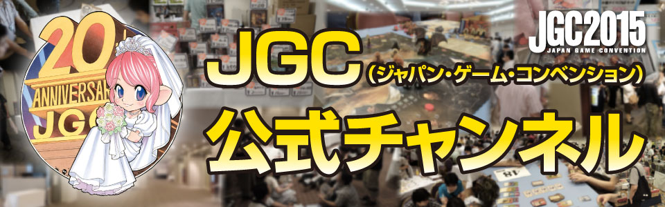 JGC公式チャンネル - ニコニコチ...