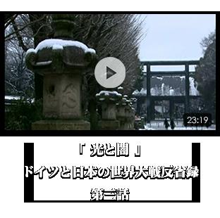 光と闇--ドイツと日本の世界大戦反省録第三話