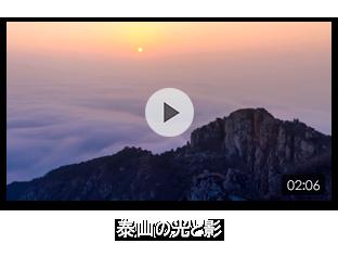 泰山の光と影